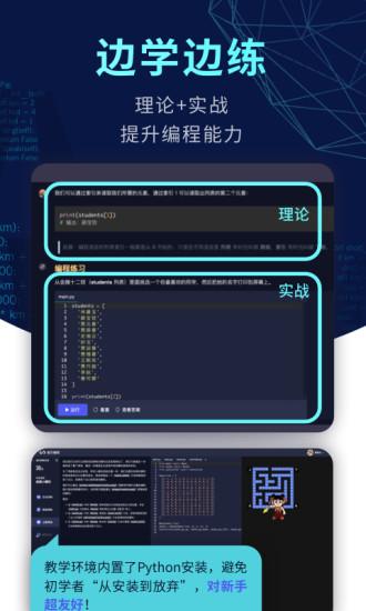 扇贝编程 V2.4.101 安卓版截图3