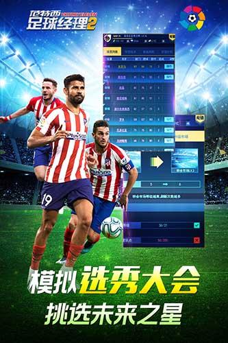 范特西足球经理2破解版 V2.30 安卓版截图1