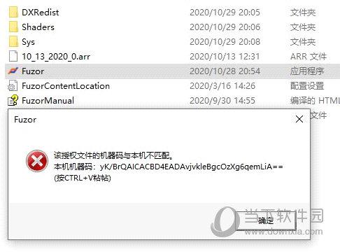 fuzor2021中文全功能无限制版