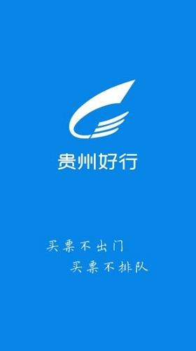 贵州好行 V2.1.8 安卓版截图1