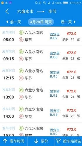 贵州好行 V2.1.8 安卓版截图4
