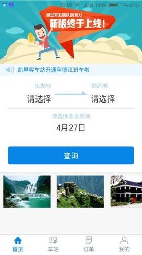 贵州好行 V2.1.8 安卓版截图2