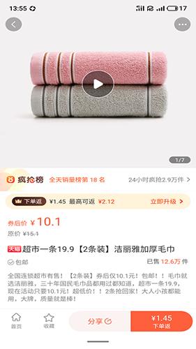 省钱好物 V3.6.1 安卓版截图4
