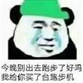 一路绿到底绿帽表情包 +15 免费版