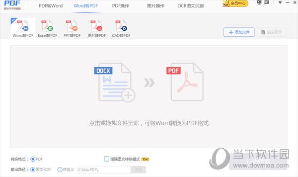 极光PDF转换器