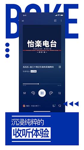 荔枝播客 V1.0.0 安卓版截图3