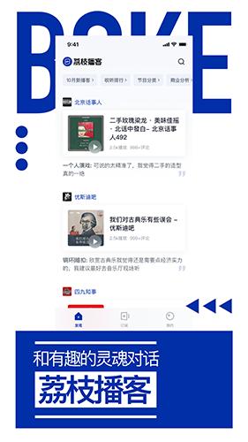 荔枝播客 V1.0.0 安卓版截图2