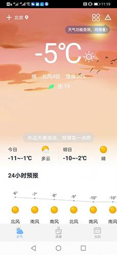 全民天气 V2.8.0 安卓版截图3
