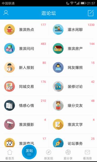 淮滨论坛 V2.2.1 安卓版截图2