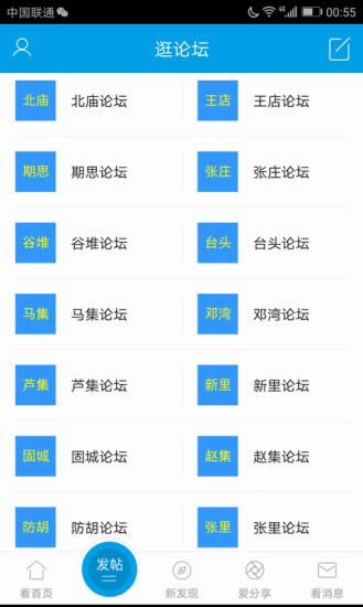 淮滨论坛 V2.2.1 安卓版截图1