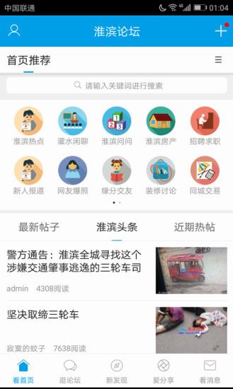 淮滨论坛 V2.2.1 安卓版截图5