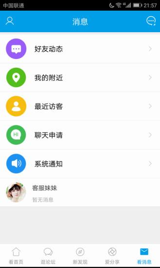 淮滨论坛 V2.2.1 安卓版截图3