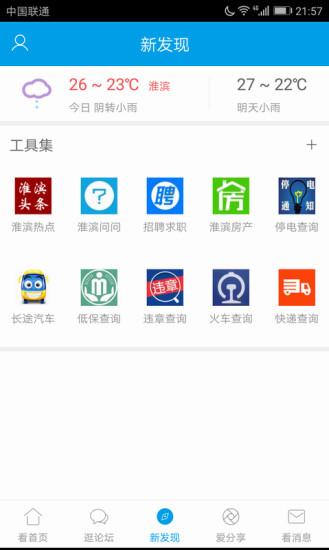 淮滨论坛 V2.2.1 安卓版截图4