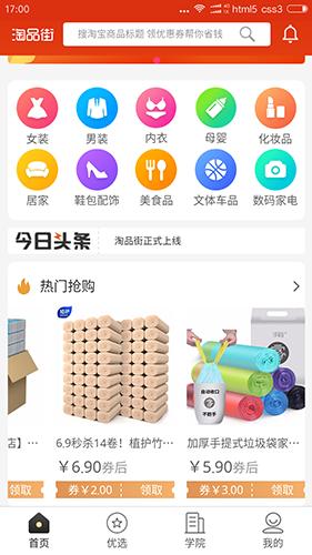 淘品街 V2.6.3 安卓版截图1