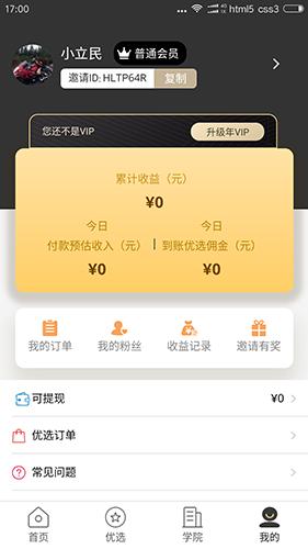 淘品街 V2.6.3 安卓版截图2