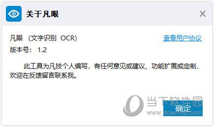 凡眼OCR文字识别软件