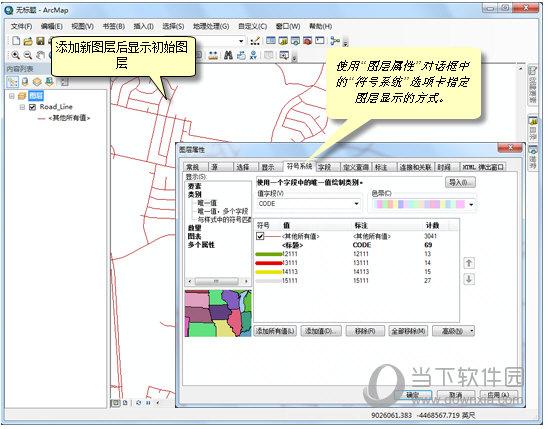 ArcMap10中文破解版