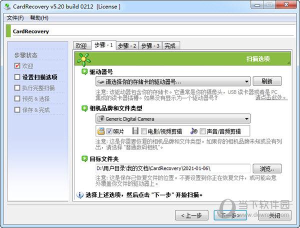 CardRecovery 5.20破解版