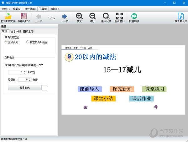神奇PPT转PDF软件破解版