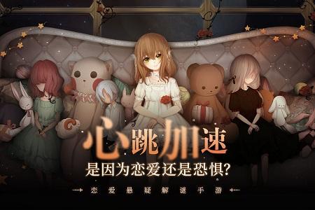 人偶馆绮幻夜 V1.5.1 安卓版截图1