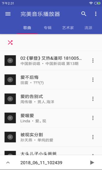 完美音乐播放器HiFi V3.0.5 安卓无广告版截图1