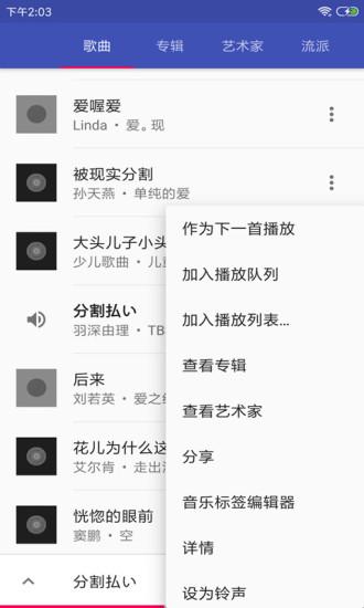 完美音乐播放器HiFi V3.0.5 安卓无广告版截图3
