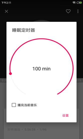 完美音乐播放器HiFi V3.0.5 安卓无广告版截图5