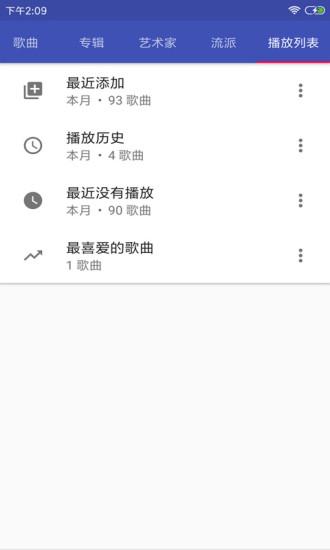 完美音乐播放器HiFi V3.0.5 安卓无广告版截图4