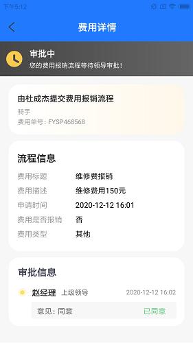 召集宝骑手 V1.0.0 安卓版截图2