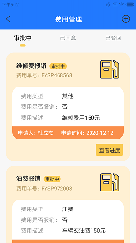 召集宝骑手 V1.0.0 安卓版截图1