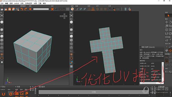 UnFold 3D