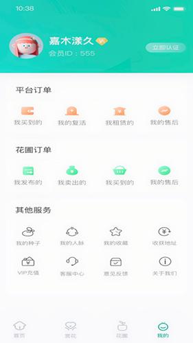 眼香 V1.5 安卓版截图2