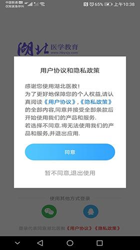 湖北医教 V1.0.3 安卓版截图1