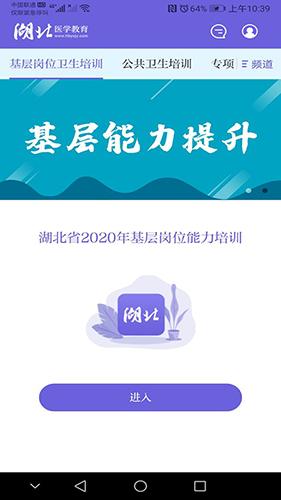 湖北医教 V1.0.3 安卓版截图3