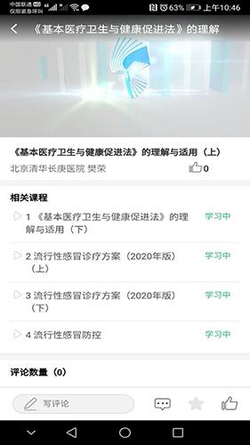 湖北医教 V1.0.3 安卓版截图5