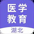 湖北医教 V1.0.3 安卓版