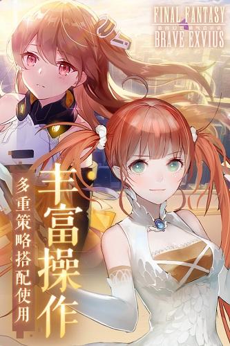 最终幻想勇气启示录 V2.6.010 安卓版截图2