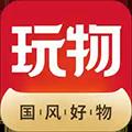 玩物得志商城 V3.5.8 安卓最新版
