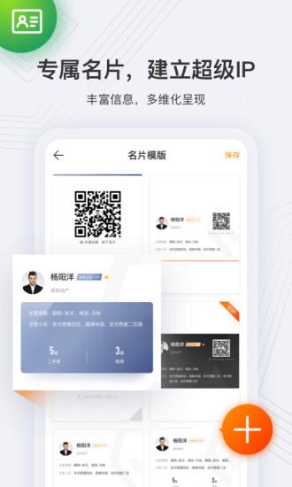 云门店诸葛找房 V4.1.1.3 安卓版截图4