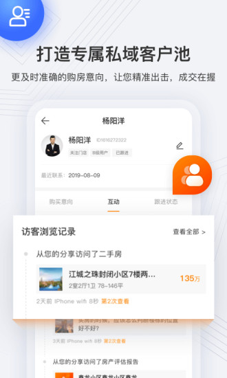 云门店诸葛找房 V4.1.1.3 安卓版截图3