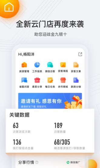 云门店诸葛找房 V4.1.1.3 安卓版截图1