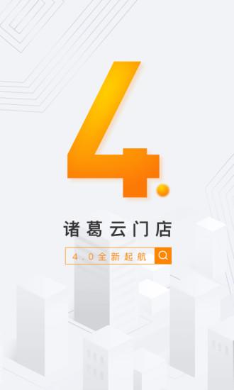 云门店诸葛找房 V4.1.1.3 安卓版截图5
