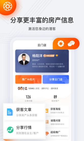 云门店诸葛找房 V4.1.1.3 安卓版截图2