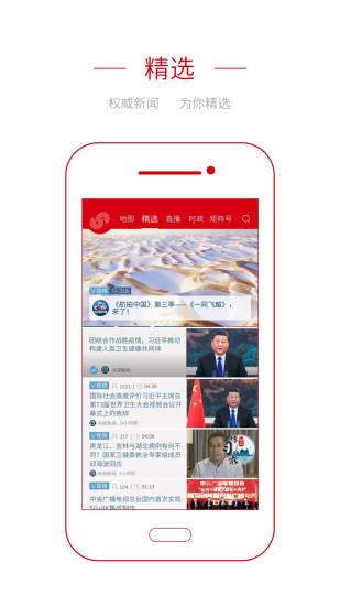 央视频移动网 V3.4.0 安卓版截图2