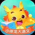 小伴龙大语文 V1.0.1 安卓版