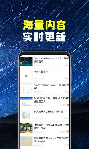 地信网 V1.1.0 安卓版截图2
