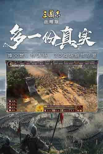 三国志战略版 V2011.615 安卓版截图2