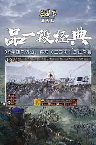 三国志战略版 V2011.615 安卓版截图5