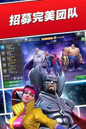 漫威超级争霸战 V29.2.0 安卓版截图1
