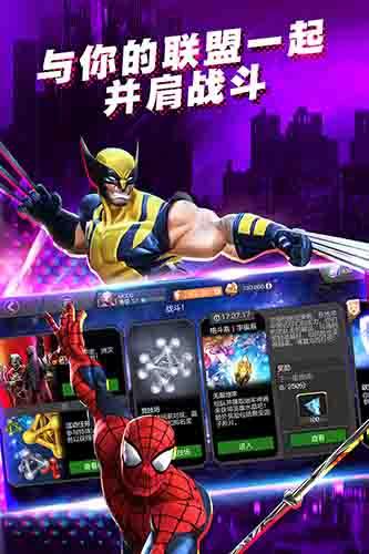 漫威超级争霸战 V29.2.0 安卓版截图3